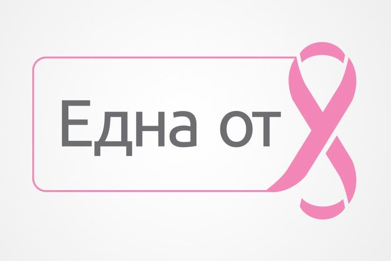 Партньори one лого