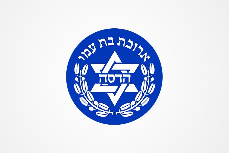 Hadassah_logo