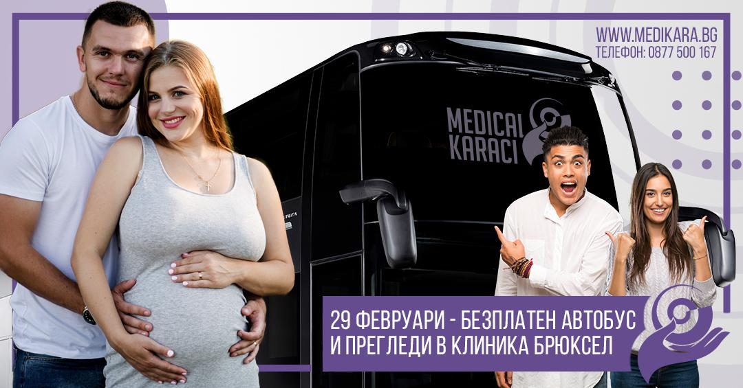 29 февруари - безплатен автобус с безплатен преглед в болница Brüksel IVF and Women's Health Center
