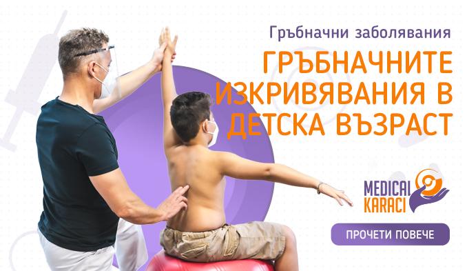 Гръбначните изкривявания в детска възраст - превю