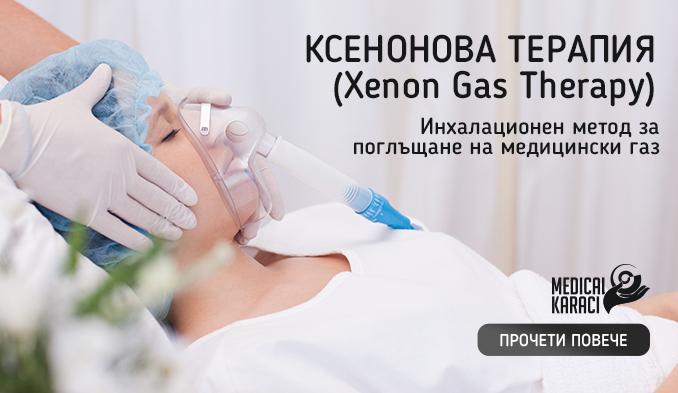Ксенонова терапия (Xenon Gas Therapy) - превю