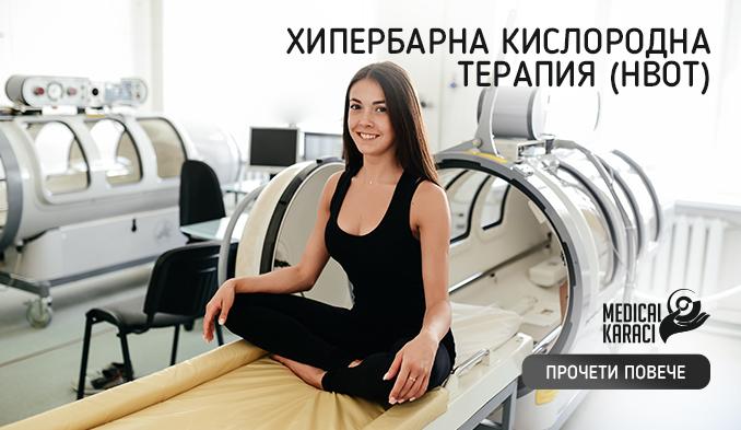 Хипербарна кислородна терапия (HBOT) - превю