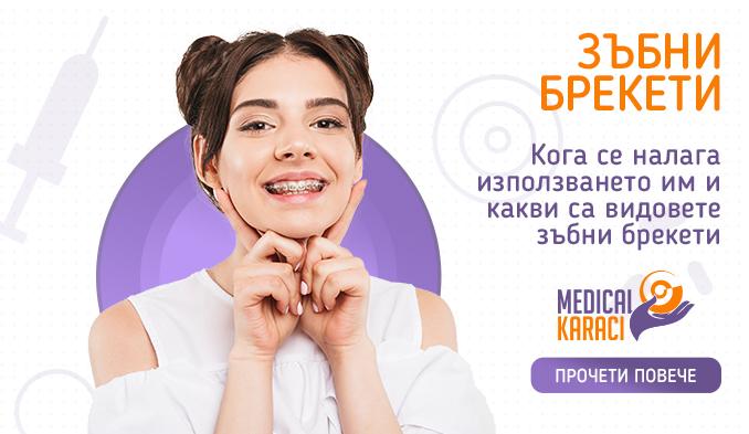Зъбни брекети - Кога се налага използването им и какви са видовете зъбни брекети - превю