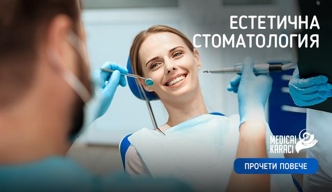 Естетична стоматология - превю