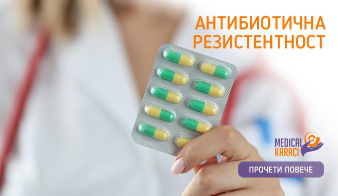 Антибиотична резистентност - превю