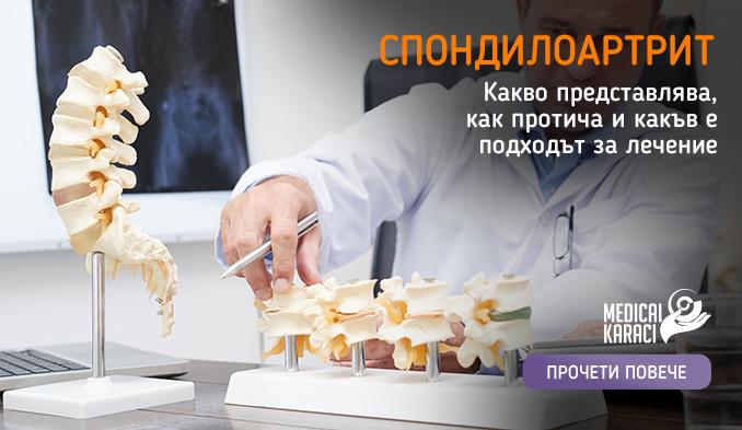 Спондилоартрит - превю