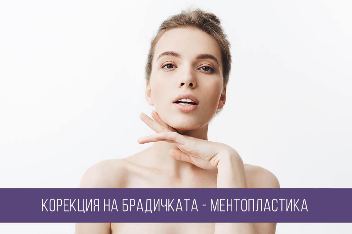 Корекция на брадичката - Ментопластика