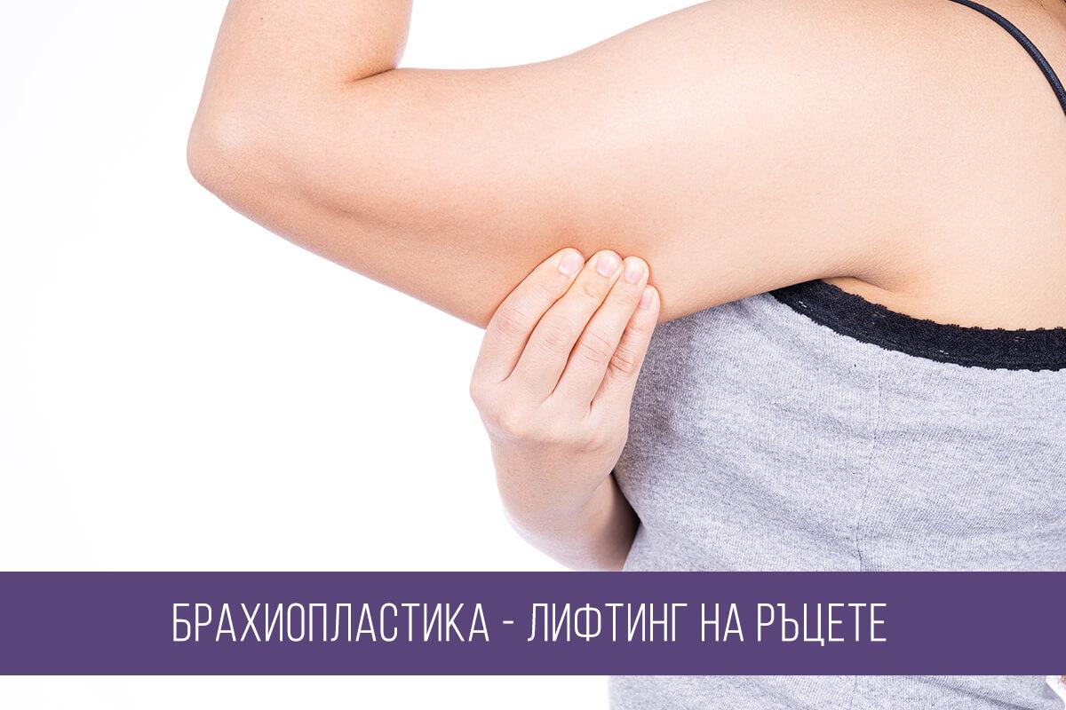 Брахиопластика - лифтинг на ръцете