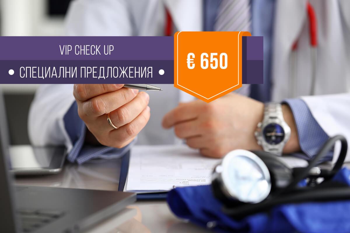 VIP CHECK UP - превю
