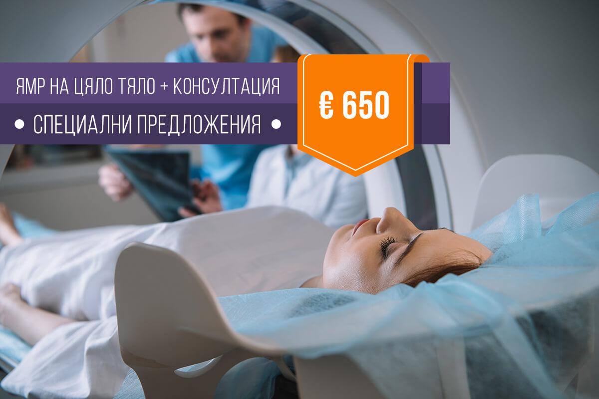 ЯМР на цяло тяло + консултация с радиолог - превю