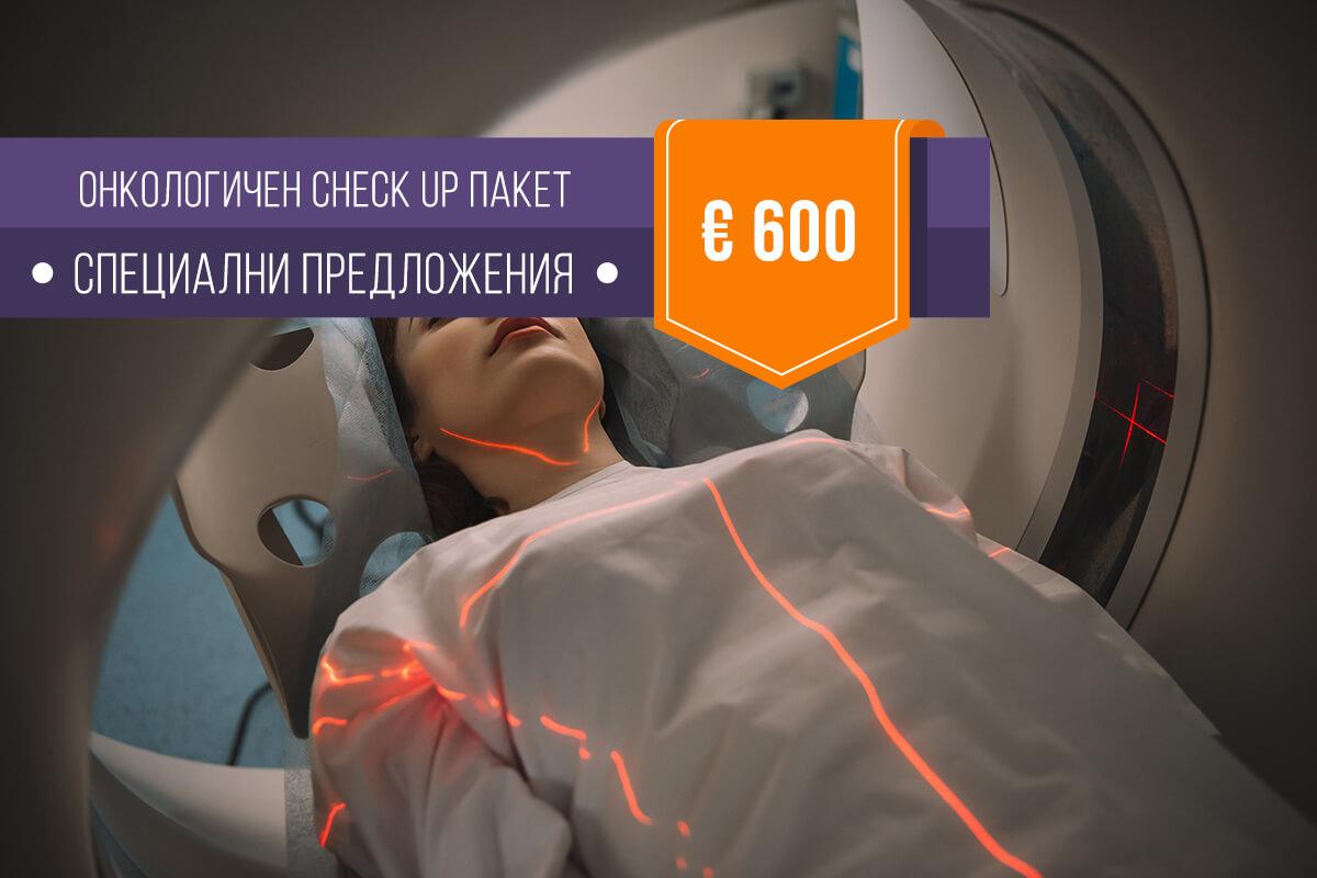 Онкологичен check up пакет (PET СТ + Консултация с онколог) - превю