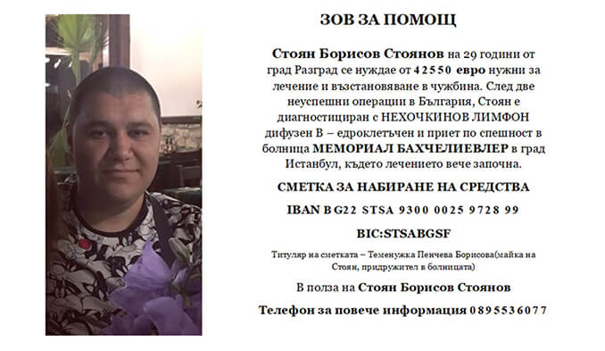 Да помогнем на Стоян - превю